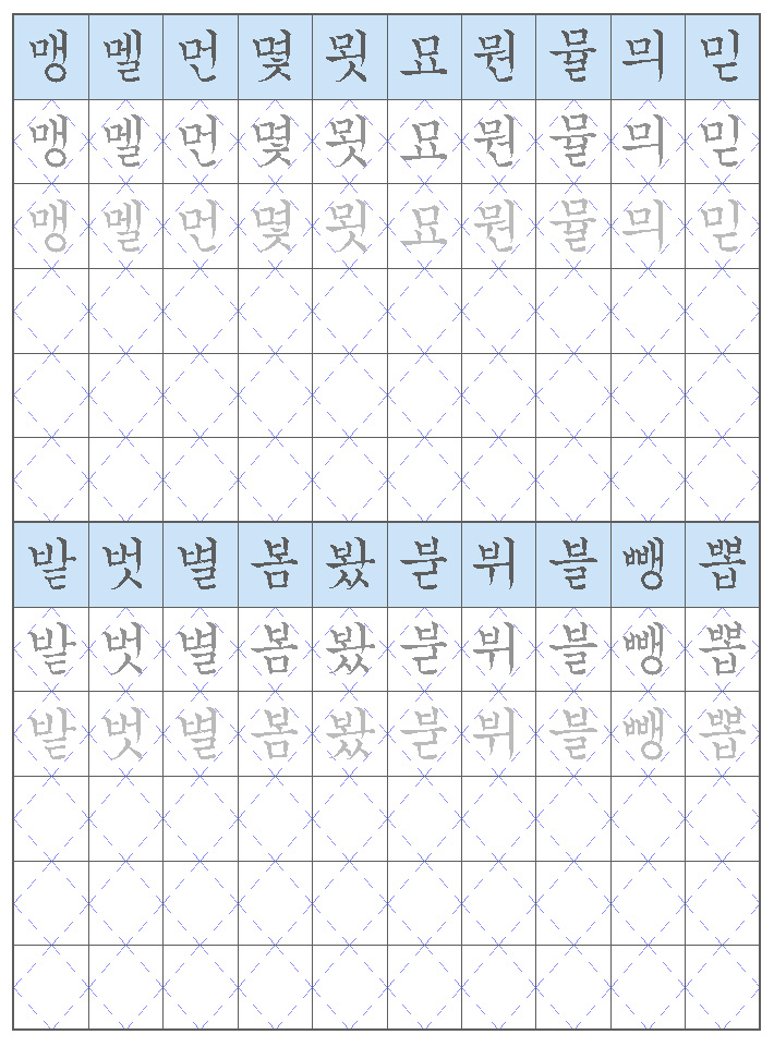 Learn hangul software